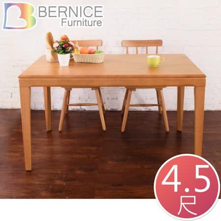 Bernice-羅德簡約實木餐桌