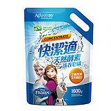 【快潔適】冰雪奇緣 天然酵素洗衣皂精 補充包1600gm