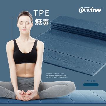 Comefree 羽量級TPE 摺疊瑜珈墊-珍珠藍