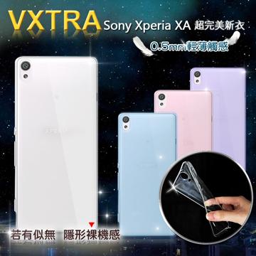 VXTRA 超完美 SONY Xperia XA (SM10) 清透0.5mm隱形保護套