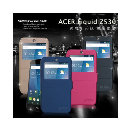 VXTRA Acer Liquid Z530 經典金莎紋 商務感應視窗皮套 -friDay購物