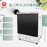 【晶工牌】迷你質感白12L電烤箱-JK-612