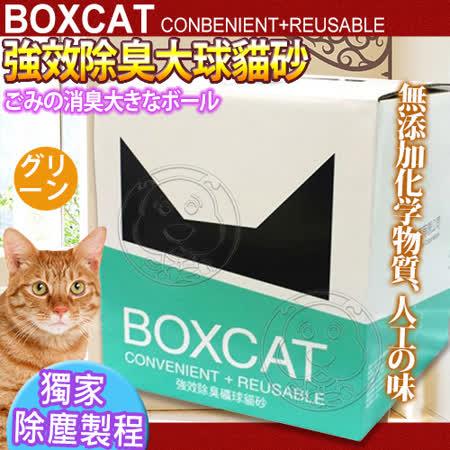 國際貓家BOXCAT 綠標強效除臭大球砂貓砂