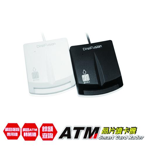 伽利略 DigiFusion ATM 晶片讀卡機 RU056