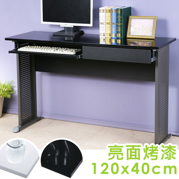 《Homelike》布德120x40工作桌-亮面烤漆(附抽屜.鍵盤架)