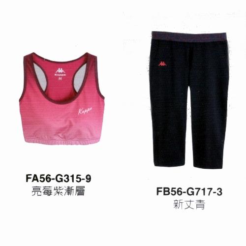 Kappa LADIE'S 韻律小可愛(可拆式罩杯)+七分褲 FA56-G315/FB56-G717