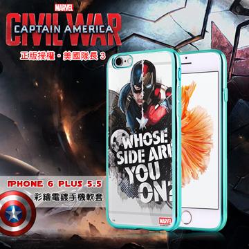 MARVEL漫威 iPhone 6/6S Plus i6S+ 5.5吋 美國隊長3 彩繪電鍍保護軟套 手機殼 (英雄內戰)