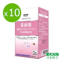 日本味王<br>強效蔓越莓錠10盒