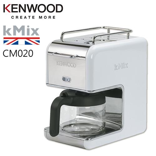 英國Kenwood kMix美式咖啡機 CM020