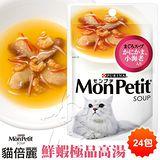 【貓倍麗】鮮蝦極品高湯(40公克x24包)