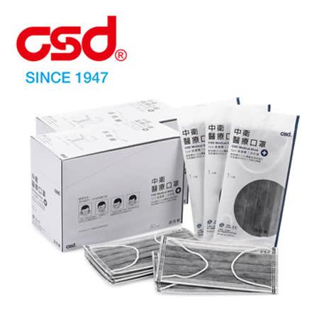 【中衛CSD】活性碳醫療口罩50片x1盒