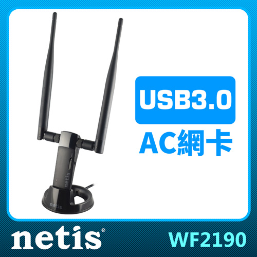 netis WF2190 AC1200雙頻雙天線USB3.0無線網卡