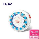 【Dr.AV】JR-23 省電定時器 (超值兩入組)
