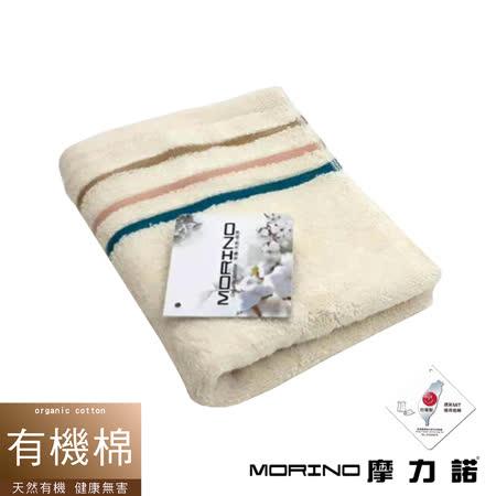 【MORINO摩力諾】有機棉三緞條毛巾