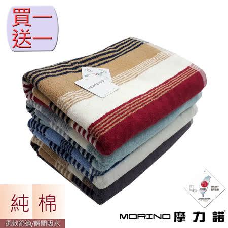 MORINO摩力諾 彩條緹花浴巾