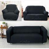 【Osun】一體成型防蹣彈性沙發套、沙發罩個性黑色款4人座