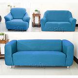 【Osun】一體成型防蹣彈性沙發套、沙發罩素色款(土耳其藍款4人座)