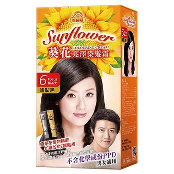 ★買一送一★葵花亮澤染髮霜-焦點黑