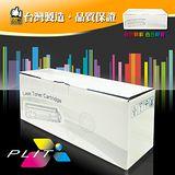 【PLIT普利特】Fuji Xerox CT202137 (K) 黑色環保碳粉匣-單包