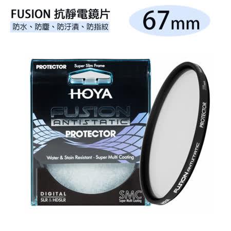 HOYA FUSION PROTECTOR 抗靜電 抗油污 超高透光率 保護鏡 67mm(67,公司貨)