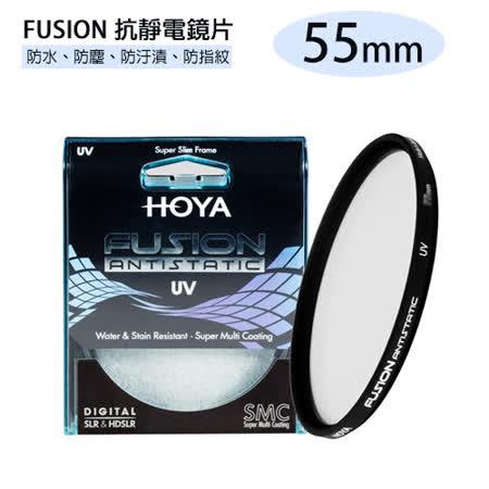 HOYA FUSION UV 抗靜電 抗油污 超高透光率 UV鏡 55mm(55,公司貨)