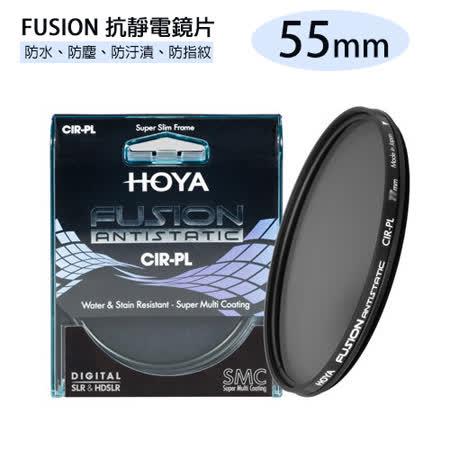HOYA FUSION CIR-PL 抗靜電 抗油污 超高透光率 偏光鏡 CPL 55mm(55,公司貨)
