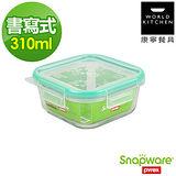 康寧 密扣玻璃保鮮盒-方(310ml)