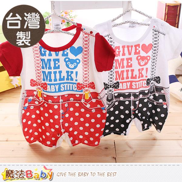 魔法Baby 包屁衣 台灣製寶寶短袖連身衣(2件一組) k50036