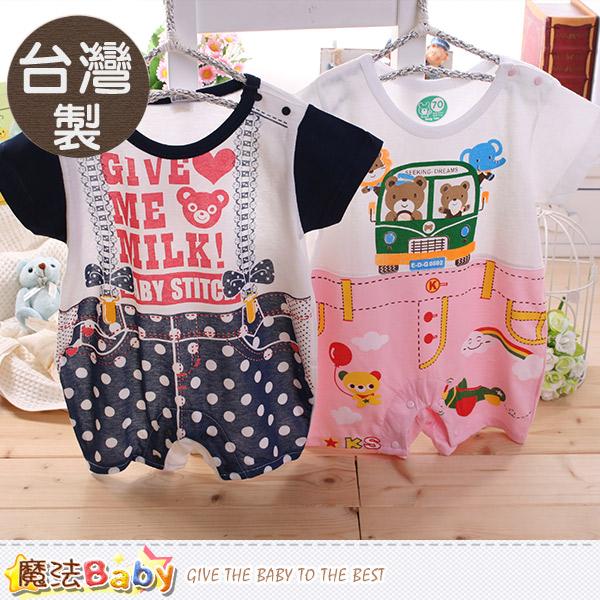 魔法Baby 包屁衣 台灣製寶寶短袖連身衣(2件一組) k50048