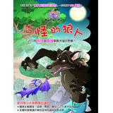 【閣林文創】蝙蝠巴特冒險記-古怪的狼人