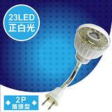 明沛 23LED紅外線感應燈彎管插頭型正白光 MP-4336-1