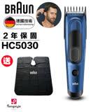 ▼【德國百靈Braun】Hair Clipper 理髮器HC5030-送剪髮圍裙