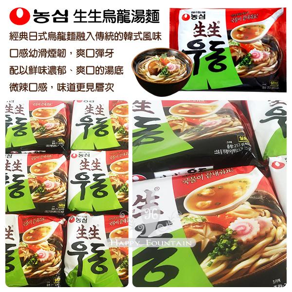 韓國 農心生生烏龍麵 湯麵款