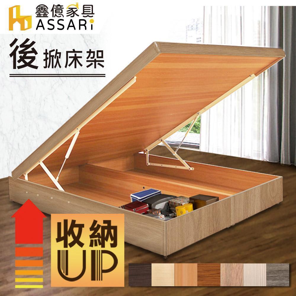 ASSARI-收納後掀床架(雙大6尺)