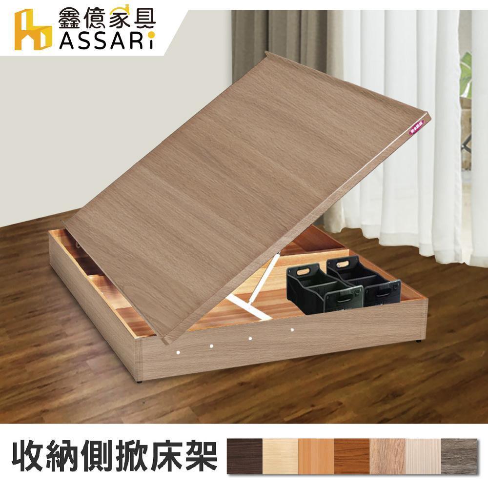 ASSARI~收納側掀床架 雙大6尺