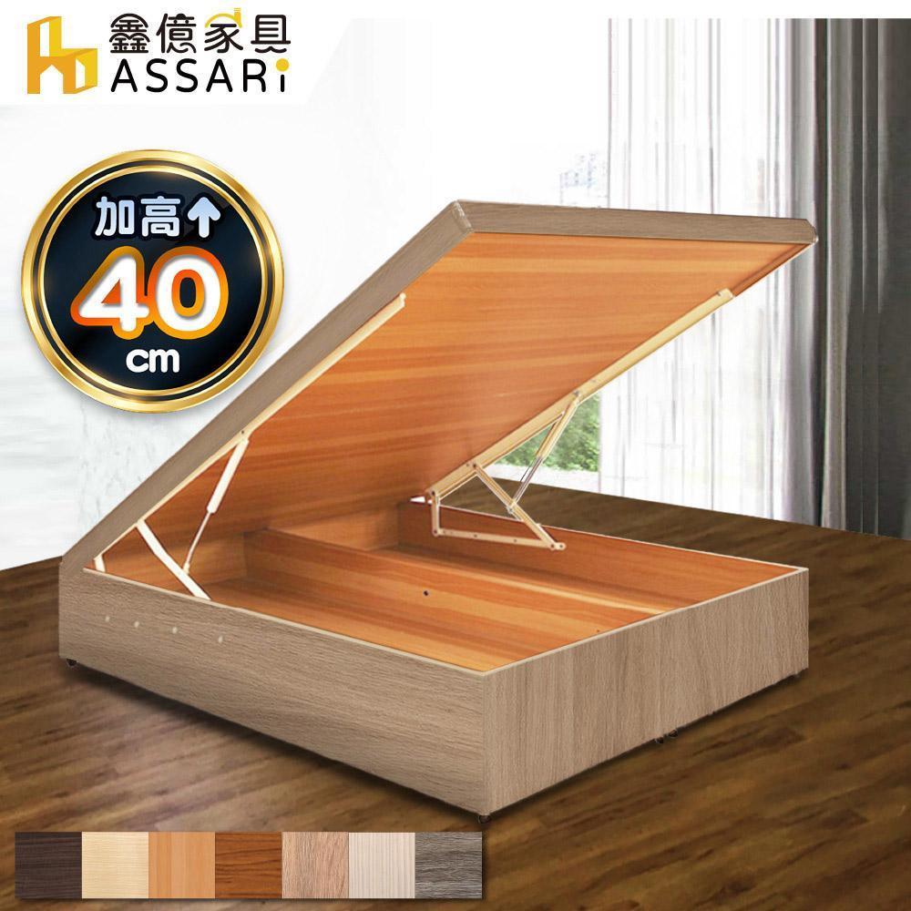ASSARI-加高加厚收納後掀床架(雙大6尺)