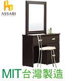 ASSARI-2.7尺四抽化妝台(含椅)
