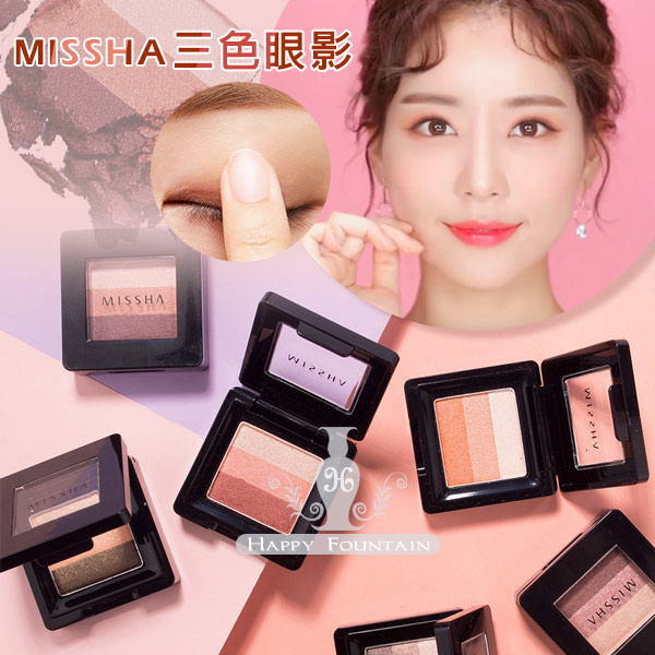韓國 MISSHA 三色眼影 2g