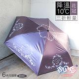 降溫10℃ 三折輕量 - 花冠 【葡萄紫】SGS認證/抗UV/降溫傘/極輕量-日本雨之戀