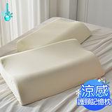 【AmoreCasa】台灣製造 涼感護頸記憶枕2入
