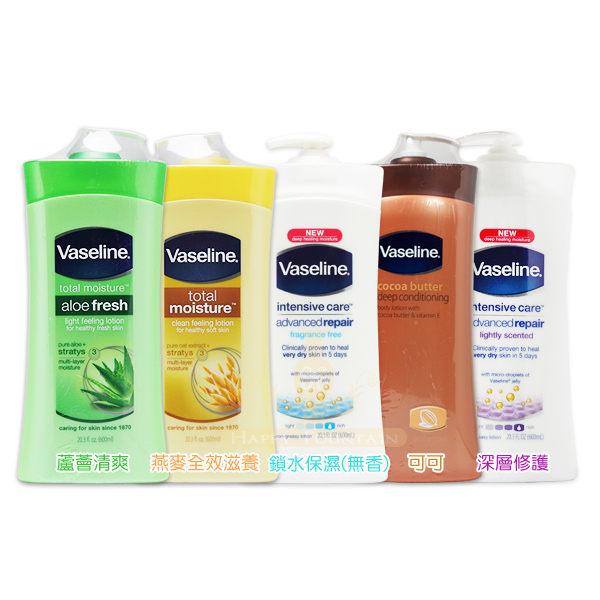凡士林 Vaseline 鎖水保濕/可可/蘆薈/全效滋潤/深層修護保濕乳液 600ml