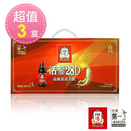 正官庄 活蔘28D禮盒3盒