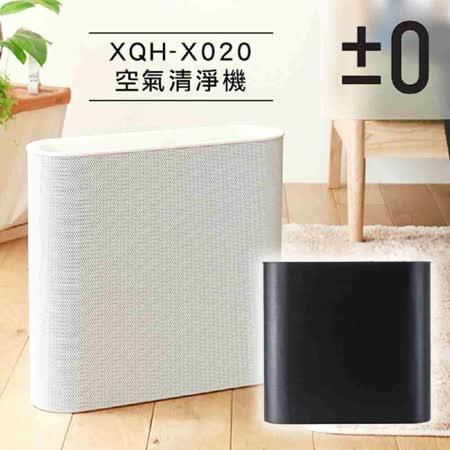 ±0 正負零 XQH-X020 空氣清淨機
