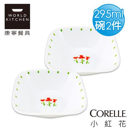 【美國康寧 CORELLE】小紅花方型10oz/295ml小碗-2310RTX2-2入組