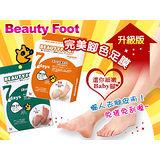日本 BEAUTY FOOT 完美腳色腳皮足膜/去角質升級版/加大尺碼男女都適用