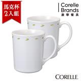 【美國康寧 CORELLE】橄欖莊園300ml日式陶瓷馬克杯-2入組