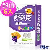 【維維樂】舒必克蜂膠兒童喉片-葡萄 30錠/盒*6入