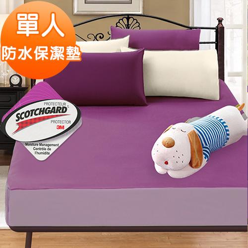 J-bedtime【時尚紫】防水透氣網眼布單人床包式保潔墊(使用3M吸濕排汗藥劑)