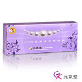【元氣堂】天然珍珠粉60包/盒