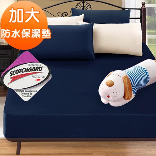 J-bedtime【時尚靛】3防水透氣網眼布加大床包式保潔墊(使用3M吸濕排汗藥劑)